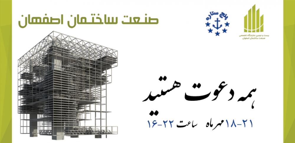 نمايشگاه بين المللي صنعت ساختمان اصفهان